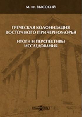 Греческая колонизация Восточного Причерноморья: итоги и перспективы исследования