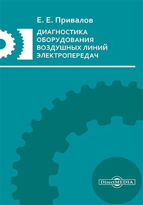 Диагностика оборудования воздушных линий электропередач: учебное пособие