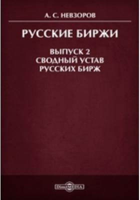 Русские биржи. Вып. 2. Сводный устав русских бирж