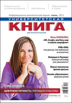 Университетская книга: журнал. 2015. июнь