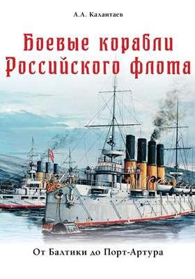 Боевые корабли Российского флота. От Балтики до Порт-Артура: художественная литература