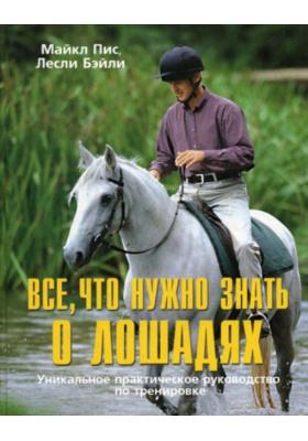 Все, что нужно знать о лошадях = Think Like Your Horse: A Unique, Practical Guide to Help You Understand Life from Your Horse's Point of View : Уникальное практическое руководство по тренировке
