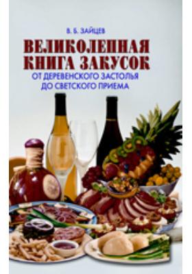 Великолепная книга закусок. От деревенского застолья до светского приема: научно-популярное издание