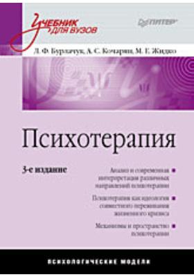 Психотерапия: Учебник для вузов : 3-е издание