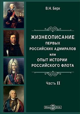 Жизнеописания первых российских адмиралов или опыт российского флота, Ч. 2