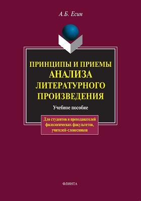 Принципы и приемы анализа литературного произведения: учебное пособие