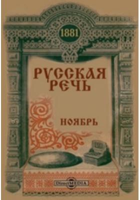Русская речь. 1881. Ноябрь