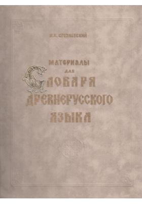 Материалы для словаря древнерусского языка. Том III. Р – Я и дополнения от А до Я
