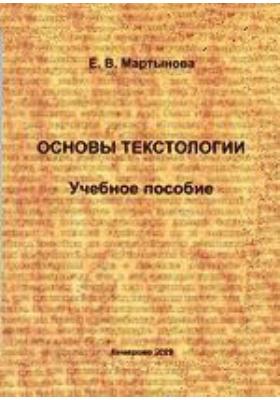 Документоведение: учебное пособие, Ч. 2. Основы текстологии
