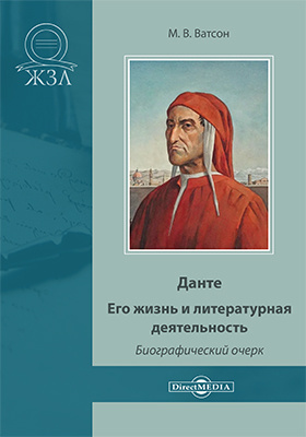 Данте. Его жизнь и литературная деятельность : биографический очерк: документально-художественная литература