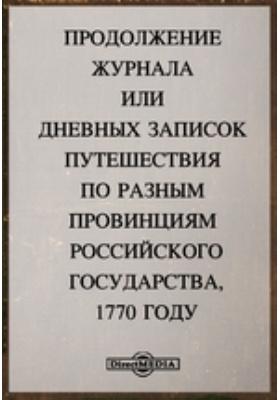 Продолжение Журнала или Дневных записок путешествия по разным провинциям Российского государства, 1770 году