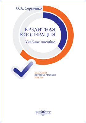 Кредитная кооперация: учебное пособие