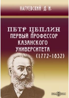 Петр Цеплин, первый профессор Казанского Университета (1772-1832): публицистика