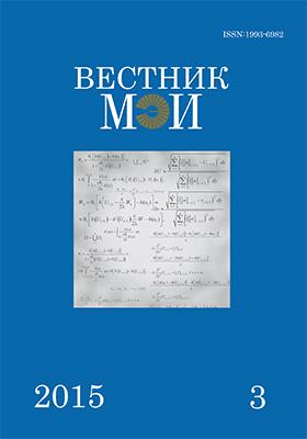 Вестник Московского энергетического института: теоретический и научно-практический журнал. 2015. № 3