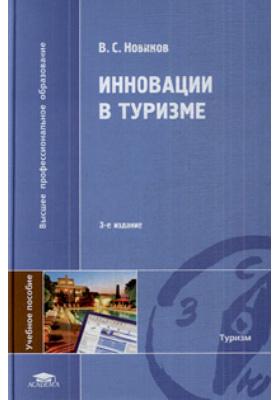 Инновации в туризме : Учебник для студентов высших учебных заведений. 3-е издание, исправленное и дополненное
