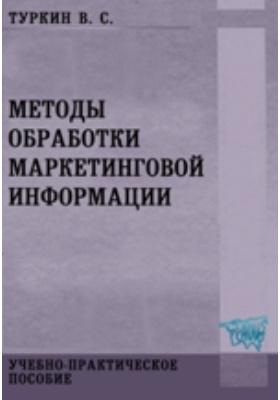 Методы обработки маркетинговой информации: учебно-практическое пособие