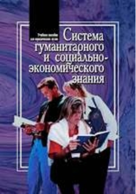 Система гуманитарного и социально-экономического знания: учебное пособие