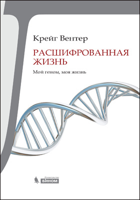 Расшифрованная жизнь. Мой геном, моя жизнь = A Life Decoded. My Genome: My Life