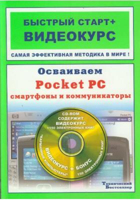 Осваиваем Pocket PC, смартфоны и коммуникаторы : Быстрый старт + видеокурс