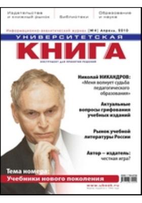 Университетская книга: журнал. 2010. апрель