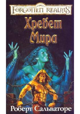 Хребет Мира = The Spine of the World : Роман