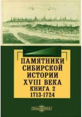 Памятники сибирской истории XVIII века. Книга 2. 1713-1724