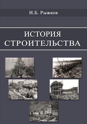 История строительства: учебное пособие