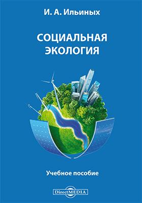Социальная экология: учебное пособие