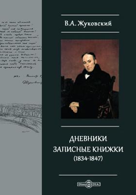Дневники. Записные книжки (1834-1847)