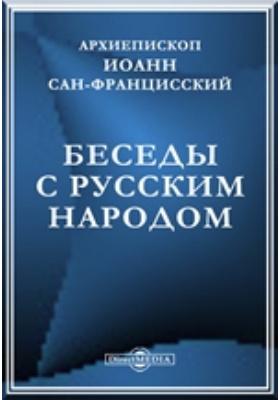 Беседы с русским народом: публицистика