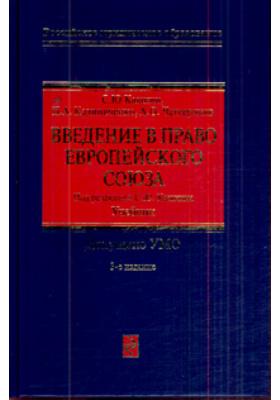 Введение в право Европейского Союза : Учебник. 3-е издание, переработанное и дополненное