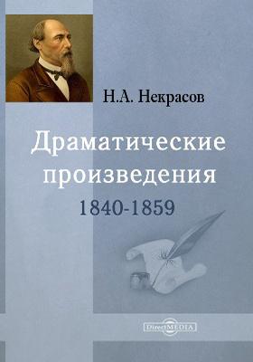 Драматические произведения 1840-1859: художественная литература