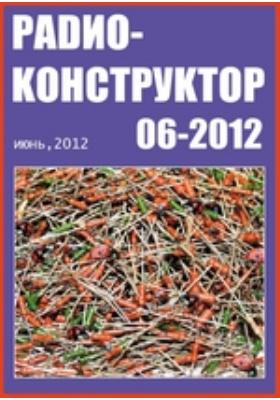 Радиоконструктор: журнал. 2012. № 6