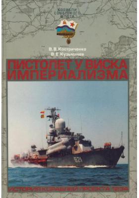 Пистолет у виска империализма : Малые ракетные корабли проекта 1234