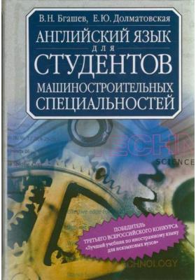 Английский язык для студентов машиностроительных специальностей : Учебник. 3-е издание, исправленное и дополненное