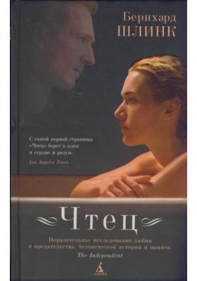 Чтец = Der Vorleser : Роман