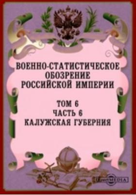 Военно-статистическое обозрение Российской Империи. Том 6, Ч. 6. Калужская губерния