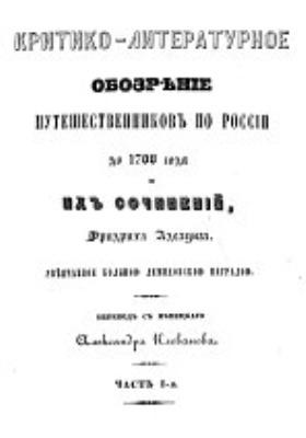 Критико-литературное обозрение путешественников по России до 1700 года и их сочинений, Ч. 1. - 2