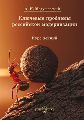 Ключевые проблемы российской модернизации: курс лекций