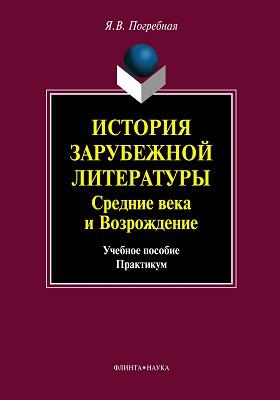 История зарубежной литературы. Средние века и Возрождение: учебное пособие