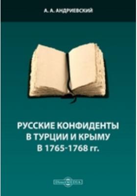 РусскиеконфидентывТурциииКрымув1765-1768 гг