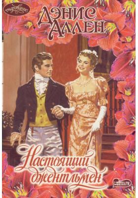 Настоящий джентльмен = The Perfect Gentleman : Роман