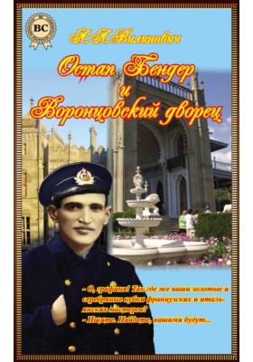 Остап Бендер и Воронцовский дворец