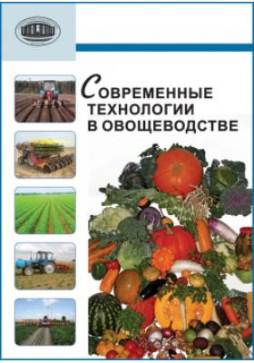 Современные технологии в овощеводстве: монография