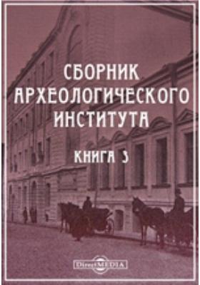 Сборник Археологического института: журнал. 1880. Книга 3