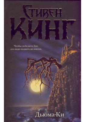 Дьюма-Ки = Duma Key : Роман