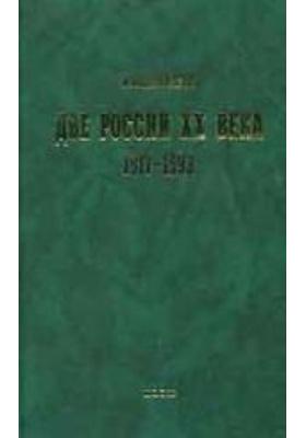 Две России XX века. Обзор истории 1917-1993