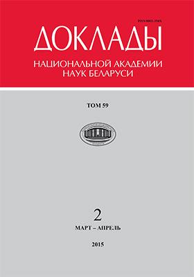 Доклады Национальной академии наук Беларуси: журнал. 2015. Т. 59, № 2