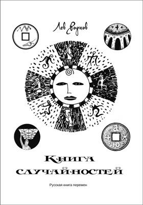 Книга случайностей. Русская книга перемен. Кн. 1