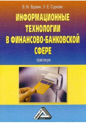 Информационные технологии в финансово-банковской сфере : Практикум